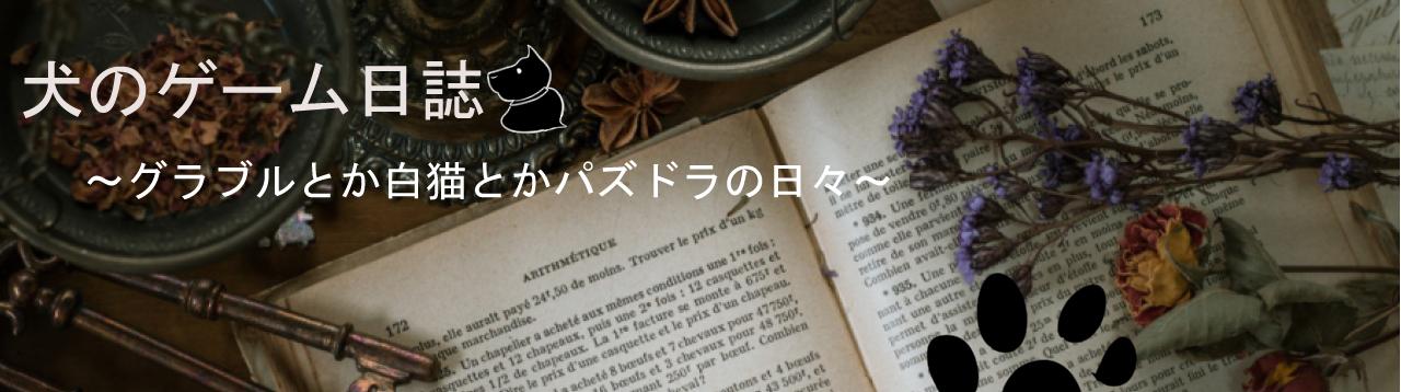 犬のゲーム日誌〜グラブルとか白猫とかパズドラな日々〜