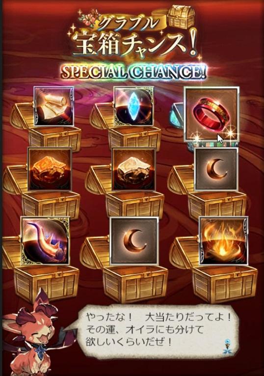 【グラブル】グラブル宝箱チャンス!と無料10連の引き具合(12日目)。遂に最終日、スペシャルチャンスが確定していたので箱を開けてみれば「至極の指輪」が3個。